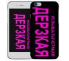 Чехол «Дерзкая» для Apple iPhone 6 4.7