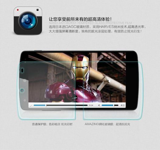 Защитное стекло Nillkin Anti-Explosion Glass Screen (H+) (закругл. края) для LG D820 Nexus 5