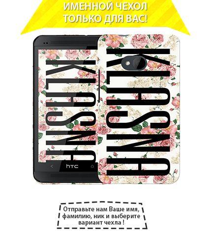 Чехол «Именной чехол KLASNA» для HTC One