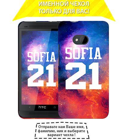 Чехол «Именной чехол Space» для HTC One