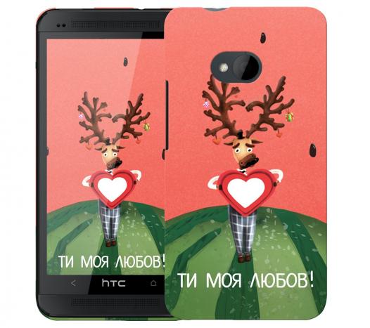 Чехол «Моя любов» для HTC One