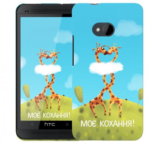 Чехол «Кохання» для HTC One