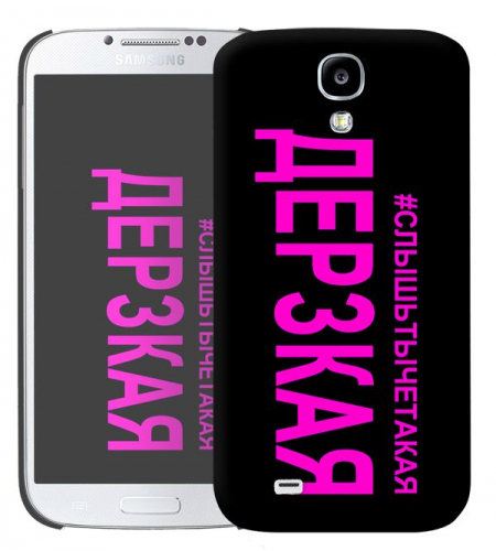 Чехол «Дерзкая» для Samsung Galaxy s4 / Galaxy S4 mini