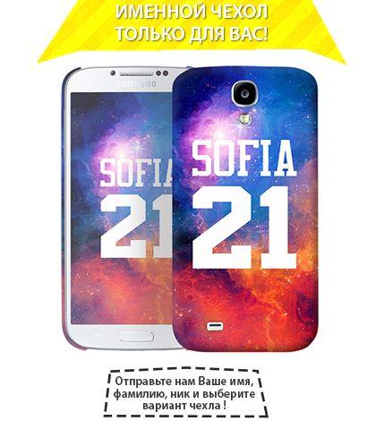 Чехол «Именной чехол Space» для Samsung Galaxy s4 / Galaxy S4 mini