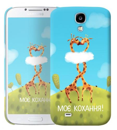 Чехол «Кохання» для Samsung Galaxy s4 / Galaxy S4 mini