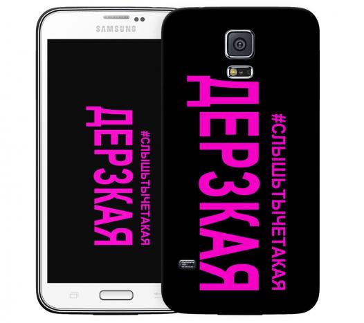 Чехол «Дерзкая» для Samsung Galaxy S5