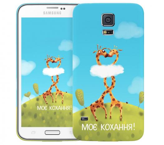 Чехол «Кохання» для Samsung Galaxy S5