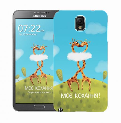 Чехол «Кохання» для Samsung Galaxy Note 3 N9000/N9002