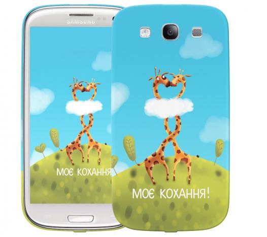 Чехол «Кохання» для Samsung Galaxy s3