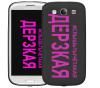 Чехол «Дерзкая» для Samsung Galaxy s3