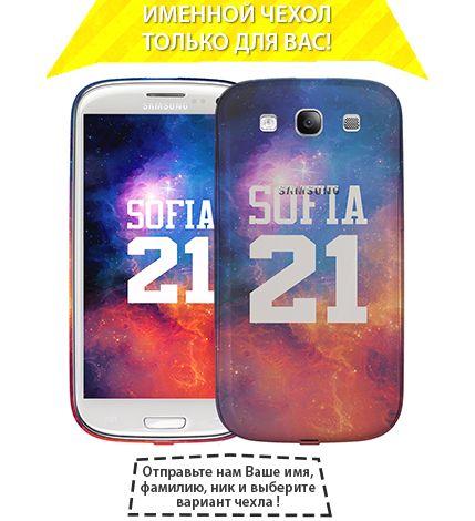 Чехол «Именной чехол Space» для Samsung Galaxy s3