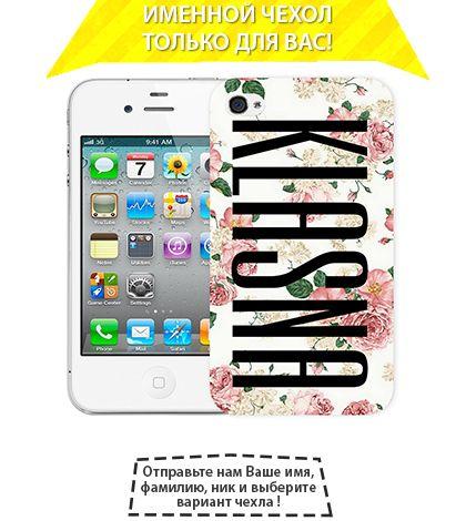 Чехол «Именной чехол KLASNA» для Apple iPhone 4/4s