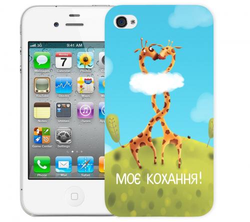 Чехол «Кохання» для Apple iPhone 4/4s