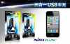 АЗУ Nillkin 3 в 1 2xUSB Car Charger + кабель для Apple iPhone 4/4S